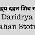 दारिद्र्य दहन शिव स्तोत्र | Daridrya Dahan Stotra |
