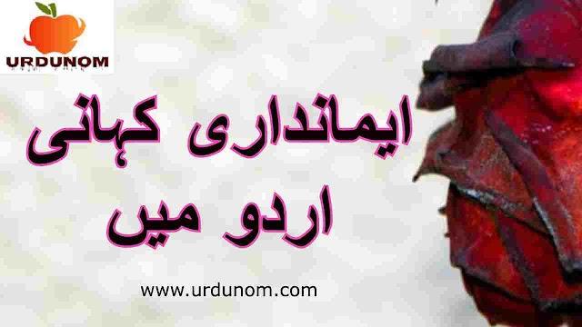 ایمانداری کہانی اردو میں | Honesty story in Urdu