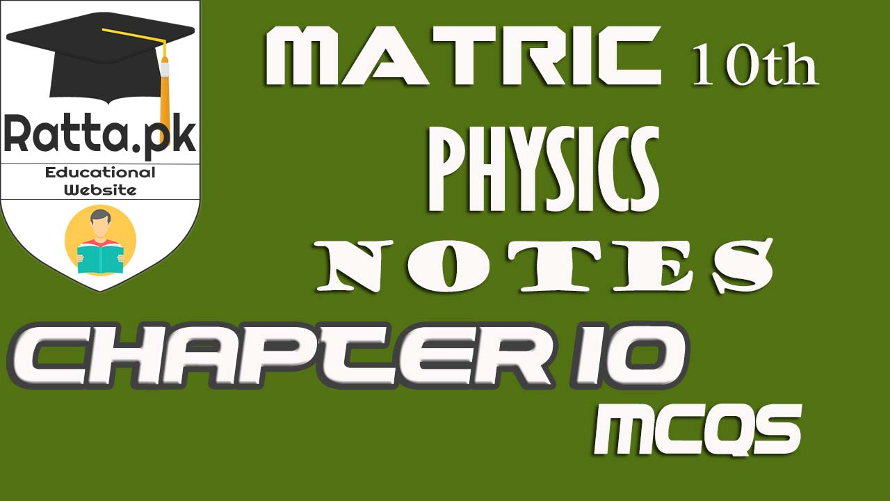 Matric 10th class Physics Chapter 1 solved MCQs | 10th Physics Notes