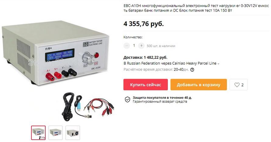 EBC-A10H многофункциональный электронный тест нагрузки er 0-30V12V емкость батареи банк питания и DC блок питания тест 10А 150 Вт