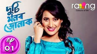 Duti Monor Jonak Assamese Serial Cast, Story, Wiki, Actor, Actress