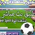 تطبيق بث مباشر لمشاهدة المباريات - بث مباشر KF