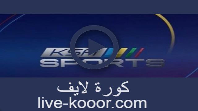 مشاهدة السعودية الرياضية  الثانية KSA Sports 2 HD