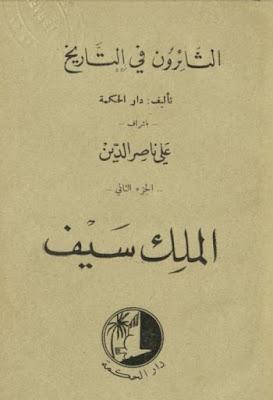 الثائرون في التاريخ (الجزء الثانى) , pdf
