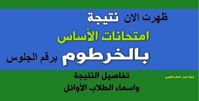 رابط كشف نتيجة شهادة الاساس 2021 نسب نتائج الصف الثامن برقم الجلوس جميع الولايات موقع وزارة التربية والتعليم السودانية