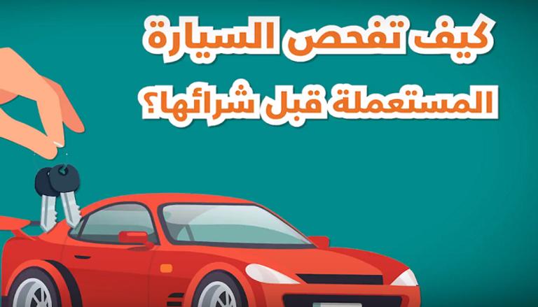 كيف تفحص السيارة المستعملة قبل الشراء - السيارات المستعملة تحتاج للفحص الجيد قبل الشراء