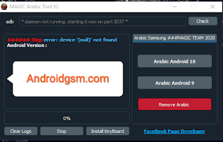 How To Download Magic Arabic Tool v2, Samsung Android 9 10 install keyboard, Remove Tool Free Download To Androidgsm