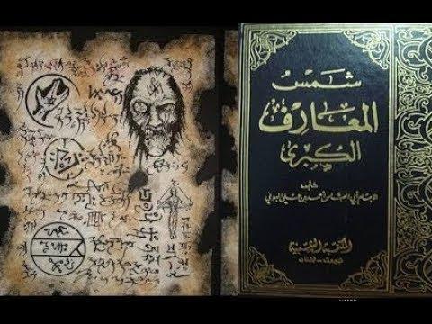 انواع السحر كما ذكرت في كتب السحر
