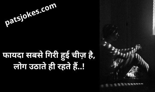 alone status shayari  in hindi
