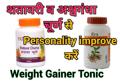 Wait gain tips, weight gain ayurvedic products