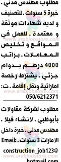 وظائف جريدة الوسيط ابوظبي