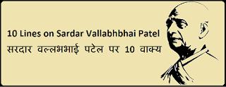 10 Lines / Sentences on Sardar Vallabhbhai Patel in Hindi