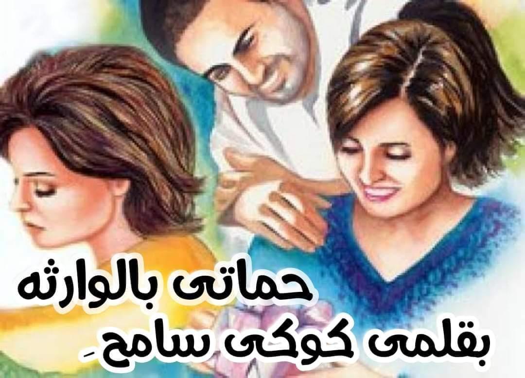 قصة حماتي بالوراثه الجزء السابع
