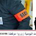 تشغيل حراس أمن ومراقبة بمدينة واد الذهب