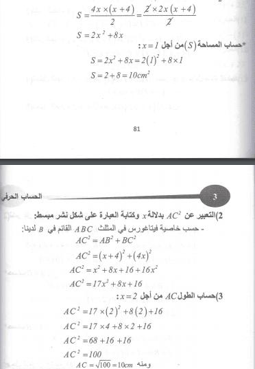 حل تمرين 34 ص 39 رياضيات 4 متوسط