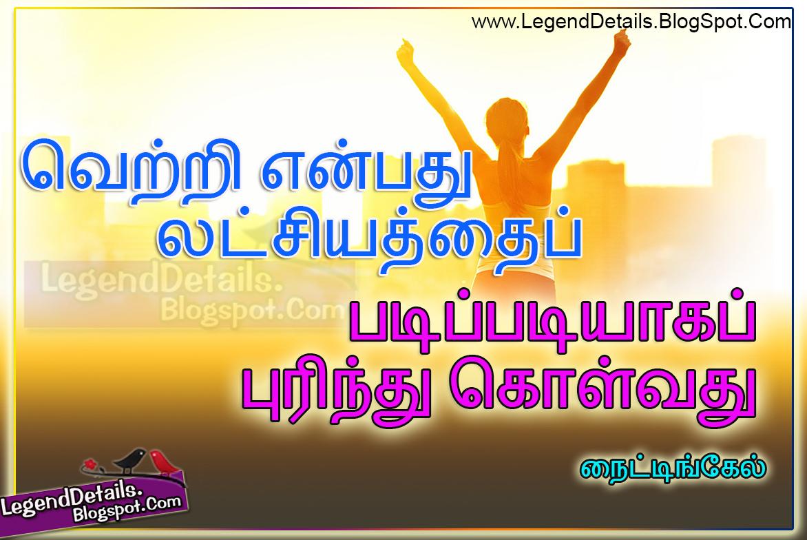 Tamil Success Motivational Quotes Legendary Quotes