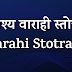 वश्य वाराही स्तोत्र | Vashya Varahi Stotram |