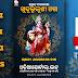 Khudurukuni (ଖୁଦୁରୁକୁଣୀ) / Bhalukuni Osha 2019 - Download PDF of Osa Bahi Gita