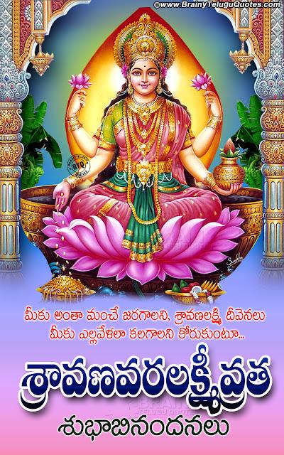 goddess lakshmi hd wallpapers with varalakshmi vratam greetings, happy varalakshmi vratam greetings, goddess lakshmi hd wallpapers, whats app sharing varalakshmi greetings in telugu