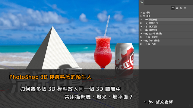 PhotoShop 3D 你最熟悉的陌生人:如何將多個 3D 模型放入同一個 3D 圖層中共用攝影機、燈光、地平面?