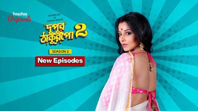 Dupur Thakurpo 2 (2018) HDRip Bengali Web Series All Episodes x264 1GB