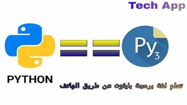 تعلم لغة بايثون بأستخدام هذا التطبيق