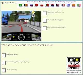 اهم المعلومات لقيادة السيارة في المانيا