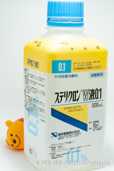 健栄製薬のステリクロンW液0.1のボトル