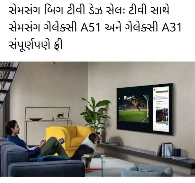 Samsung TV Latest Offer-કોઇ પણ ટીવી ખરીદો અને મેળવો 23000 નિ કિમત નો ફોન ફ્રી ફ્રી.