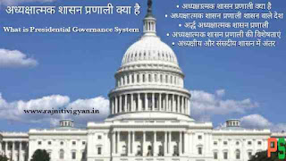 अध्यक्षात्मक शासन प्रणाली क्या है, अध्यक्षात्मक शासन प्रणाली की विशेषताएं