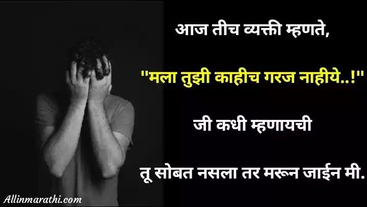 Dhoka-status-marathi