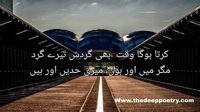 Karta Hoga Waqt B Girdash Tere Gird KI   Magar Mai Hor Hun Meri Hadid Hor Hai