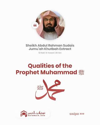 Ciri ciri Nabi Muhammad Shalallahu 'Alaihi Wa Sallam - Khutbah Jumat