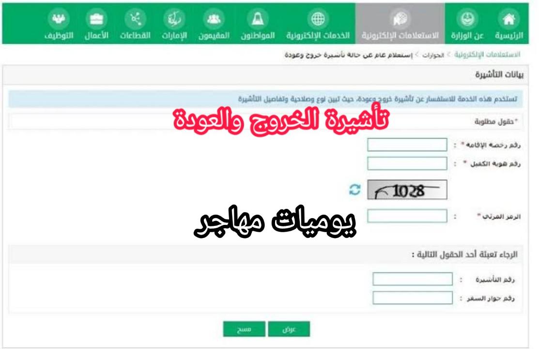 الإستعلام عن تأشيرة الخروج والعودة من السعودية للمقيمين 2020