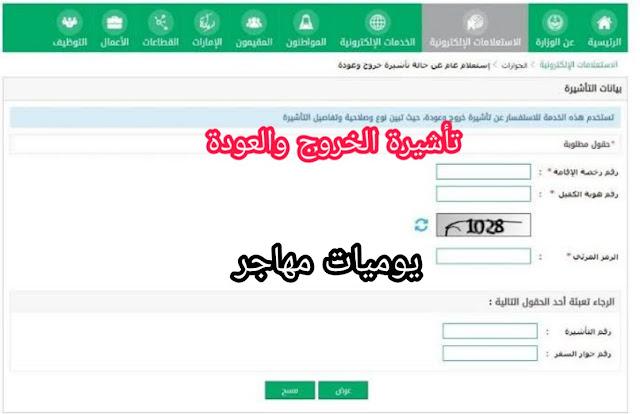 الإستعلام عن تأشيرة الخروج والعودة في السعودية