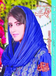 Hijab Digest May 2020 Pdf Download
