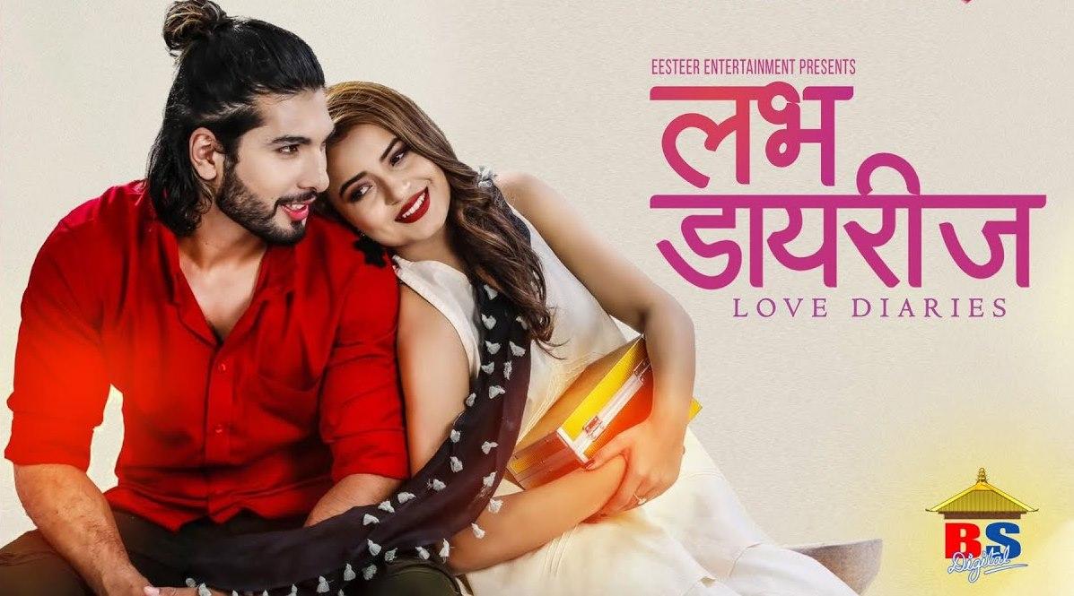 nepali full movie love diaries