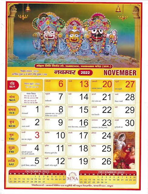 Hindu Calendar 2022 November