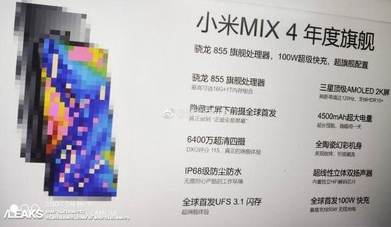 Xiaomi MIX 4 publicity poster exposure this configuration is a bit exaggerated