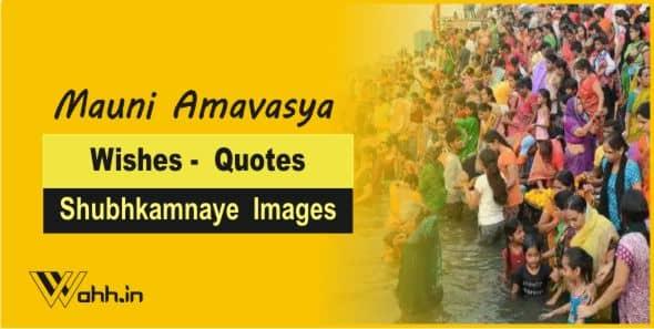 Mauni Amavasya Wishes Shubhkamnaye  Images