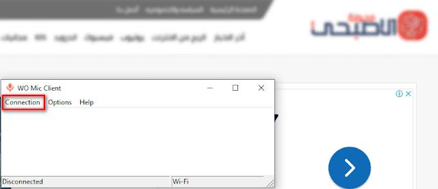 برنامج WO Mic للكممبيوتر