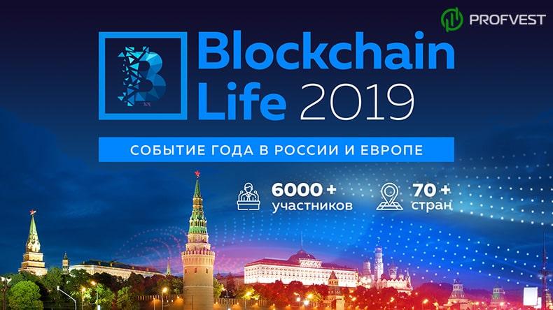Форум Blockchain Life 2019 в Москве