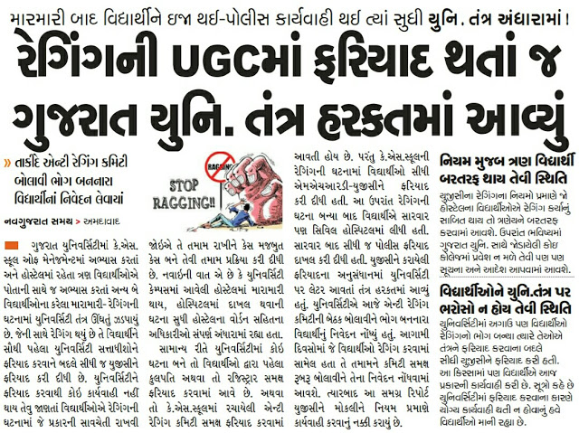 All Education News of 23rd August 2017 Paper Cutting