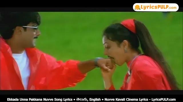 Ekkada Unna Pakkana Nuvve Song Lyrics • తెలుగు, English • Nuvve Kavali Cinema Lyrics - LyricsPULP.com