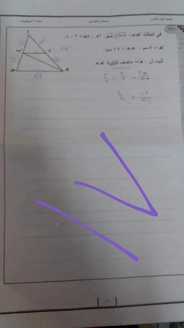 اجابة امتحان الرياضيات 2019 الصف الأول الثانوي تراك