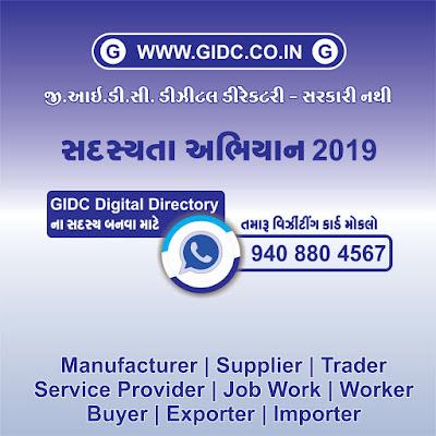 Odhav GIDC Company List GIDC Digital Directory