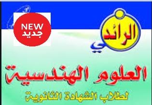 مذكرات المريح لطلاب الشهادة السودانية pdf