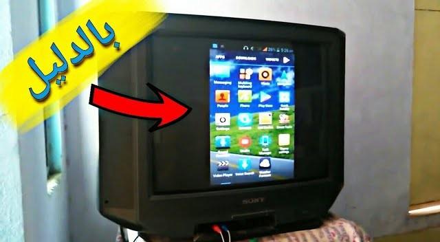 حول اي تلفاز عادي قديم الى سمارت تي في Smart Tv بدون الحاجة الى اي شيء