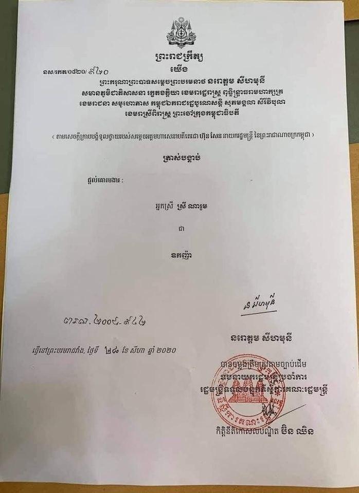 អ្នកស្រី ស្រី ណារួម ហៅ ម៉ែរួយ ត្រូវបានព្រះមហាក្សត្រប្រោសព្រះរាជទានគោរមងារជា  ឧកញ៉ា - Khmer Breaking News