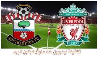 تشكيلة ليفربول ضد ساوثهامبتون اليوم